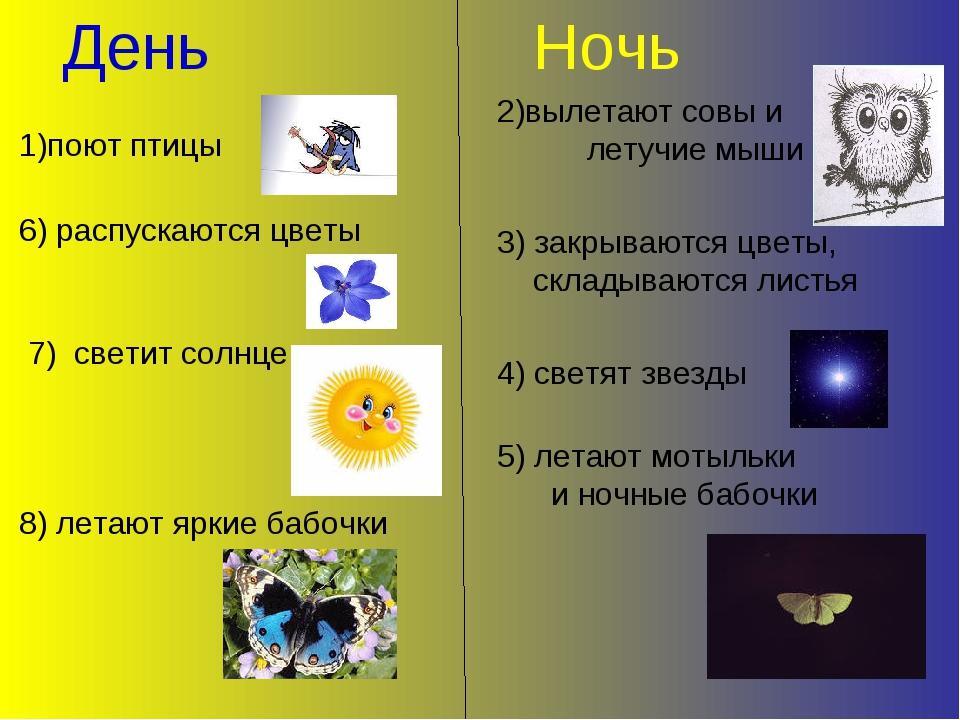 День 1)поют птицы 6) распускаются цветы 7) светит солнце 8) летают яркие баб...