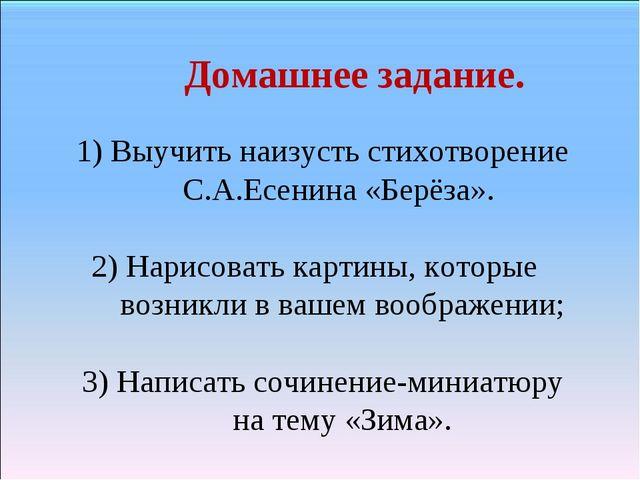 Домашнее задание. 1) Выучить наизусть стихотворение С.А.Есенина «Берёза». 2)...