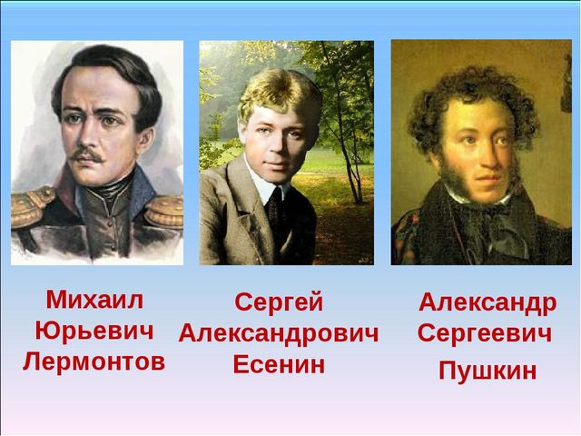Михаил Юрьевич Лермонтов Сергей Александрович Есенин Александр Сергеевич Пушкин