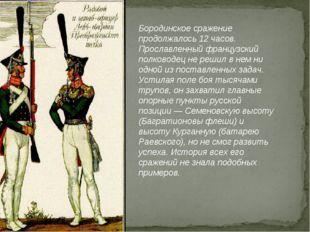Бородинское сражение продолжалось 12 часов. Прославленный французский полково