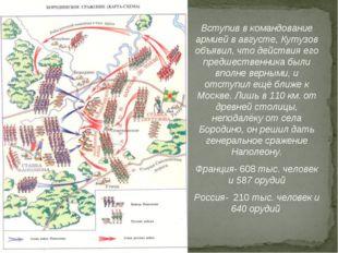 Вступив в командование армией в августе, Кутузов объявил, что действия его пр