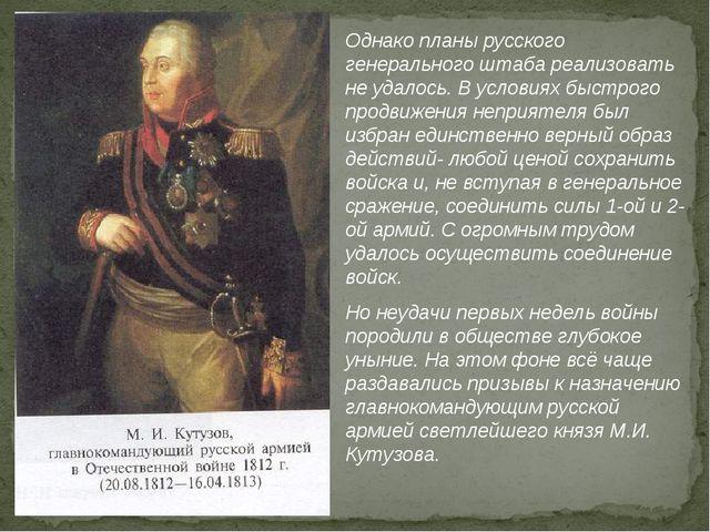 Однако планы русского генерального штаба реализовать не удалось. В условиях б...
