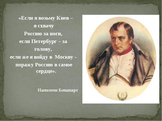«Если я возьму Киев – я схвачу Россию за ноги, если Петербург – за голову, е...