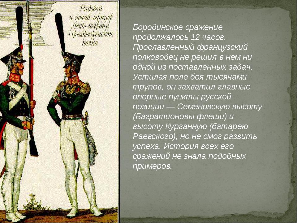 Бородинское сражение продолжалось 12 часов. Прославленный французский полково...