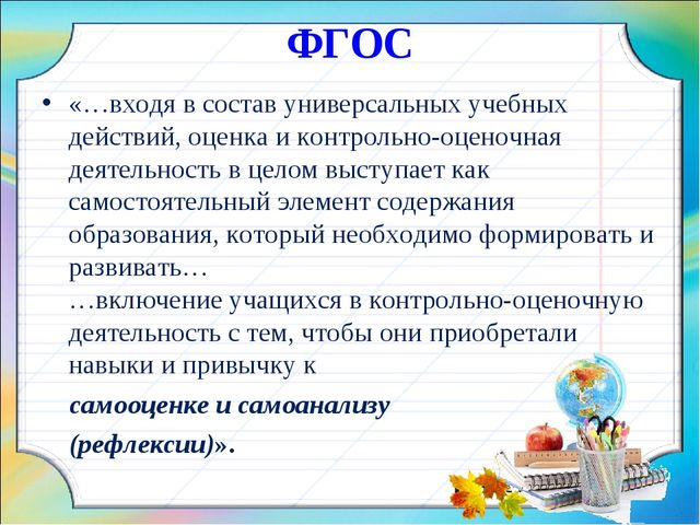 ФГОС «…входя в состав универсальных учебных действий, оценка и контрольно-оце...