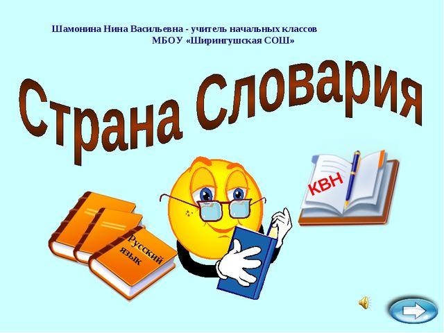 Шамонина Нина Васильевна - учитель начальных классов МБОУ «Ширингушская СОШ»...