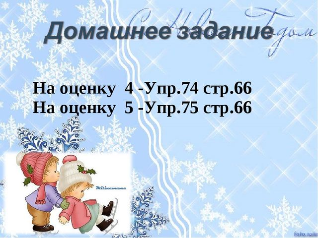 На оценку 4 -Упр.74 стр.66 На оценку 5 -Упр.75 стр.66