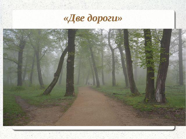 «Две дороги»
