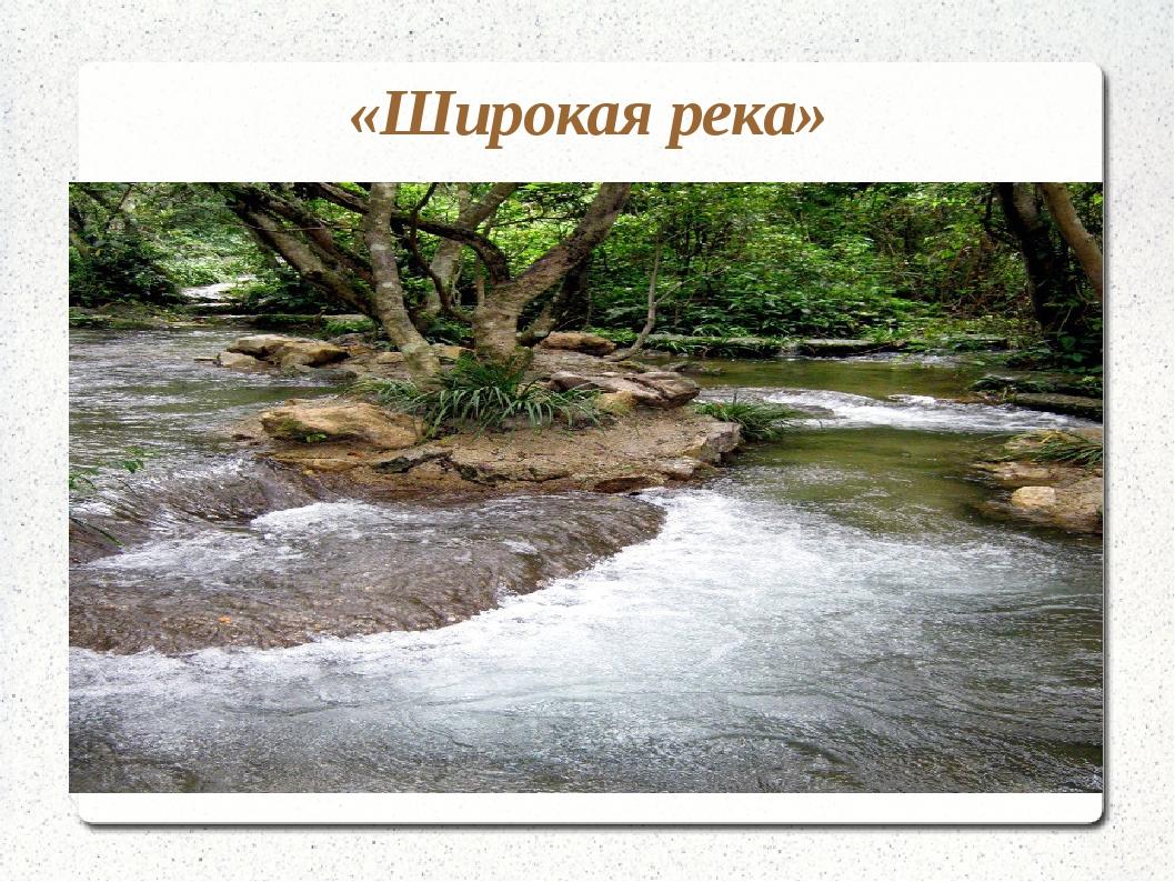 «Широкая река»