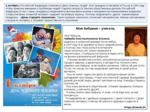 Моя бабушка – учитель Моя бабушка, Надежда Константиновна Блинова, родилась