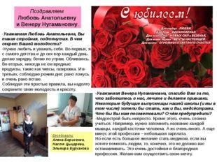 Поздравляем Любовь Анатольевну и Венеру Нугамановну. -Уважаемая Любовь Анатол