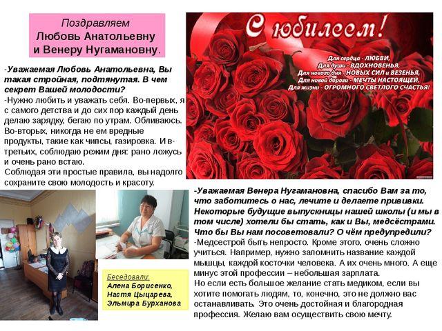 Поздравляем Любовь Анатольевну и Венеру Нугамановну. -Уважаемая Любовь Анатол...