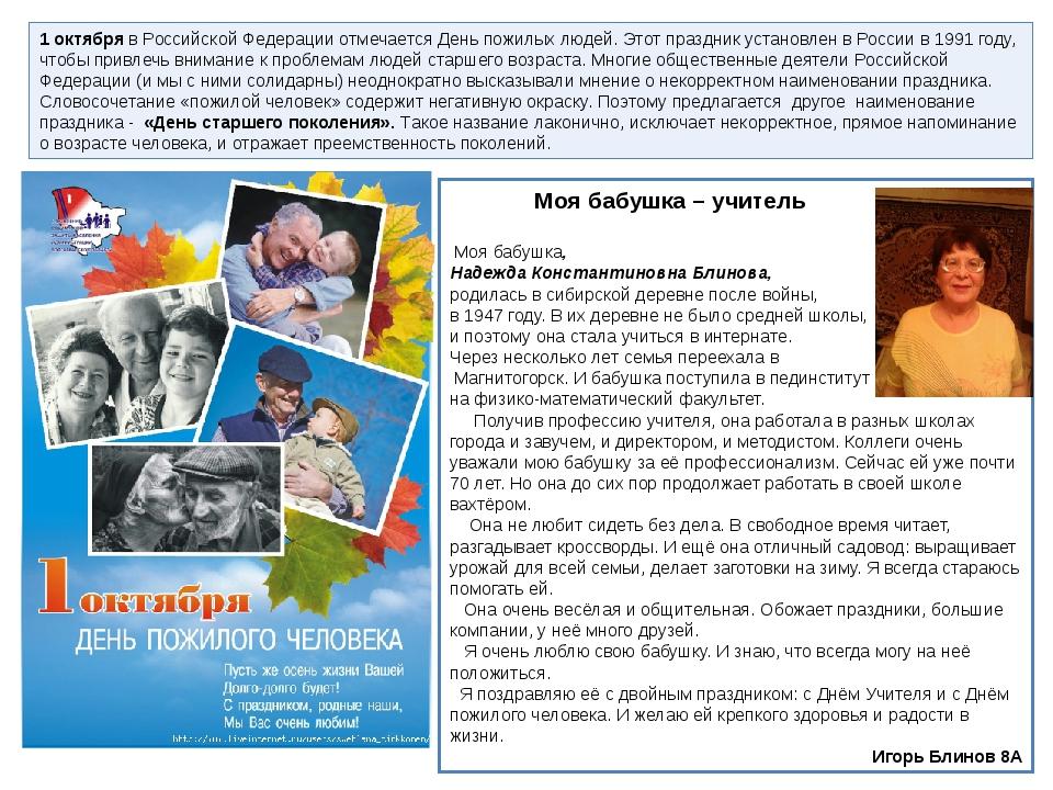 Моя бабушка – учитель Моя бабушка, Надежда Константиновна Блинова, родилась...