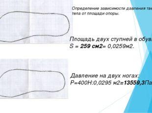 Площадь двух ступней в обуви S = 259 см2= 0,0259м2. Давление на двух ногах: