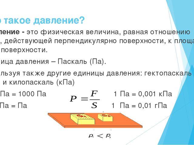 Что такое давление? Давление - это физическая величина, равная отношению силы...