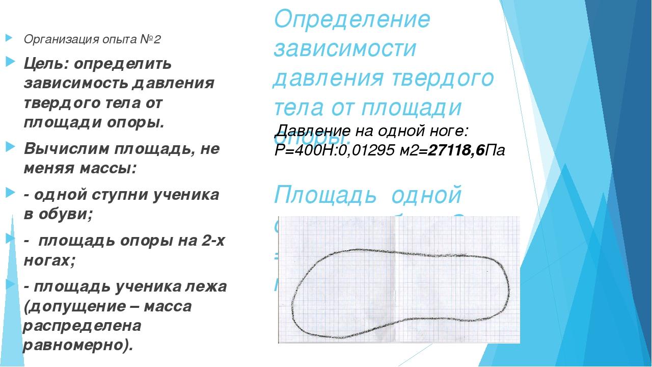 Определение зависимости давления твердого тела от площади опоры. Площадь одно...