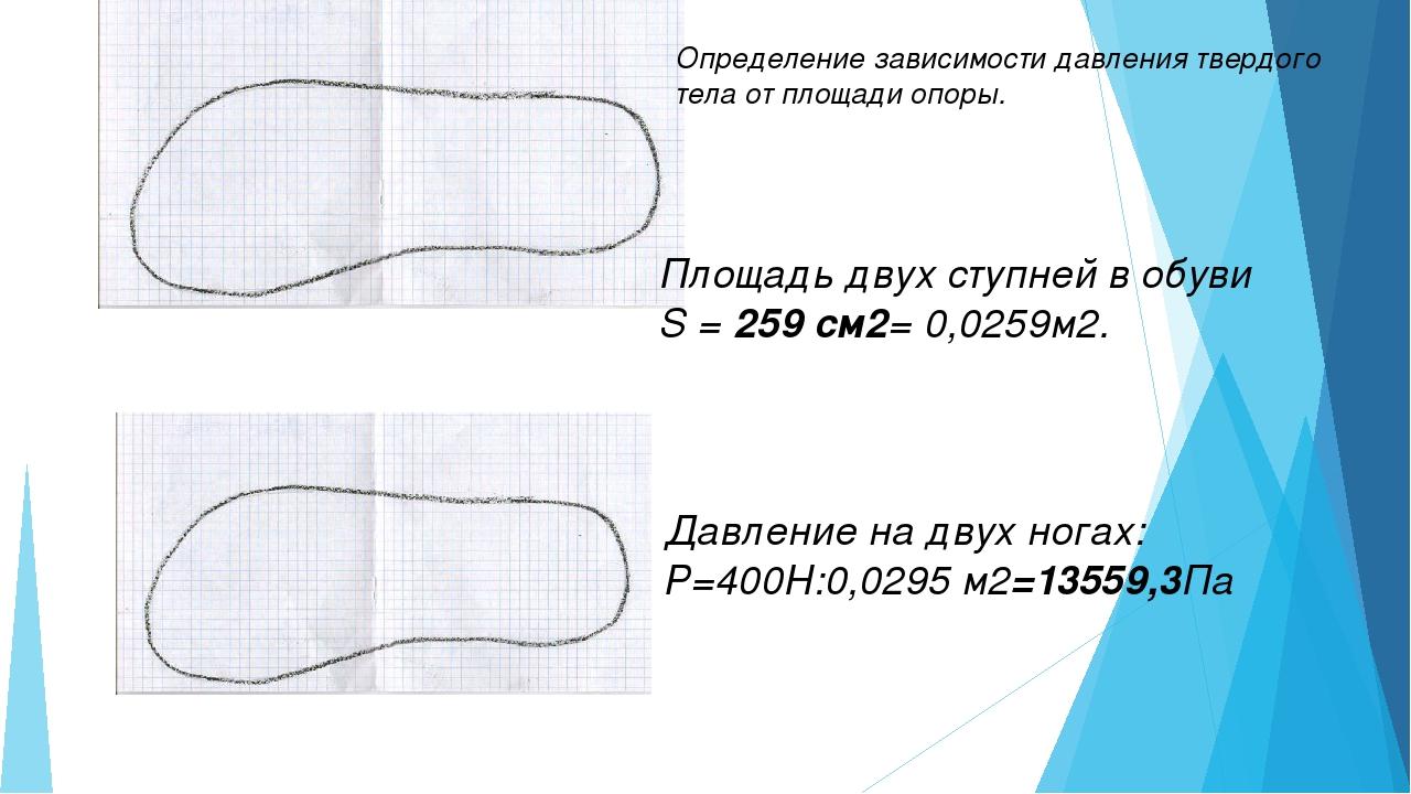 Площадь двух ступней в обуви S = 259 см2= 0,0259м2. Давление на двух ногах:...