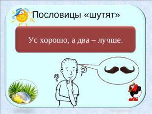 Пословицы «шутят»