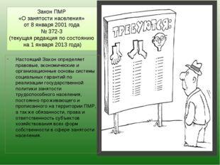 Закон ПМР «О занятости населения» от 8 января 2001 года № 372-3 (текущая реда