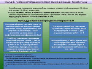 Безработными признаются трудоспособные граждане в трудоспособном возрасте (16