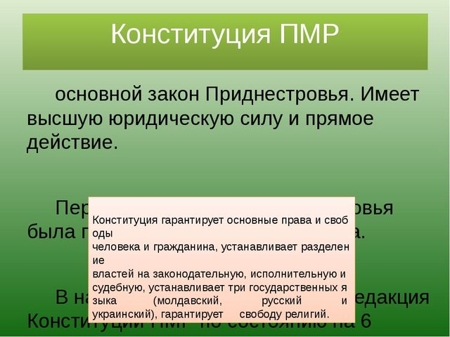 Конституция ПМР основной закон Приднестровья. Имеет высшую юридическую силу и...
