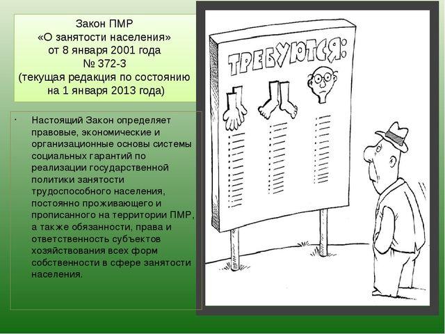 Закон ПМР «О занятости населения» от 8 января 2001 года № 372-3 (текущая реда...