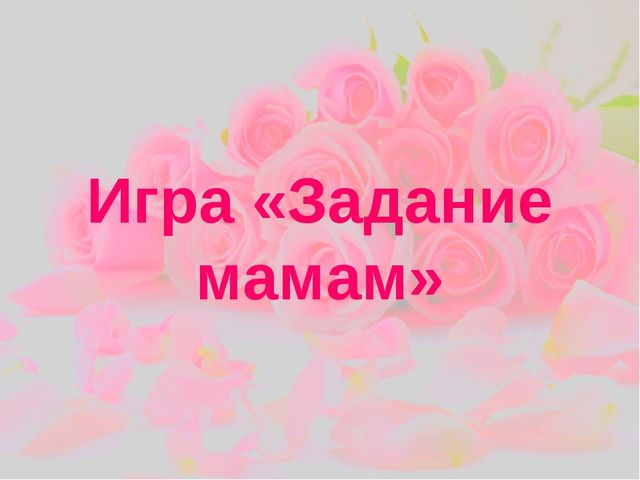 Игра «Задание мамам»