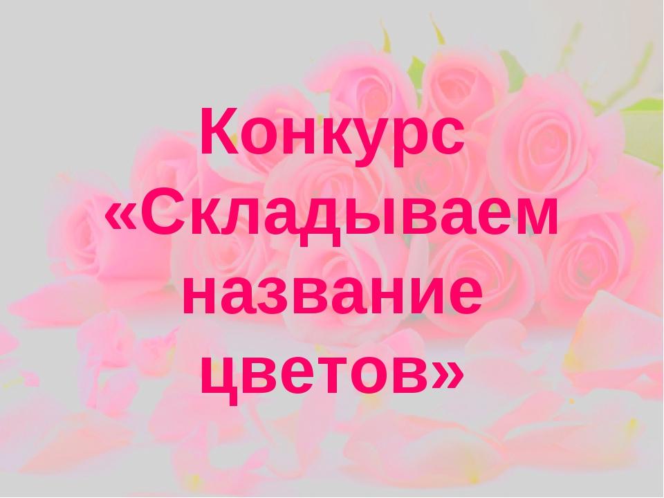 Конкурс «Складываем название цветов»