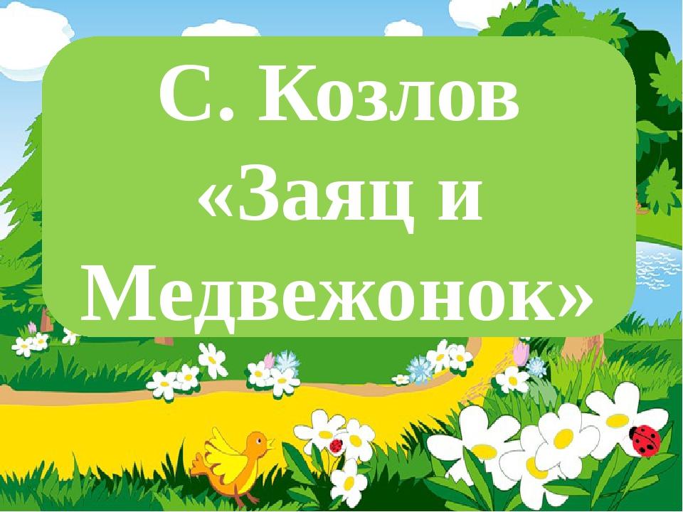 С. Козлов «Заяц и Медвежонок»