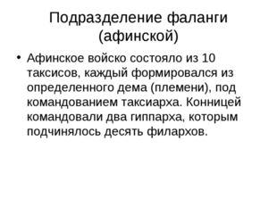 Подразделение фаланги (афинской) Афинское войско состояло из 10 таксисов, каж