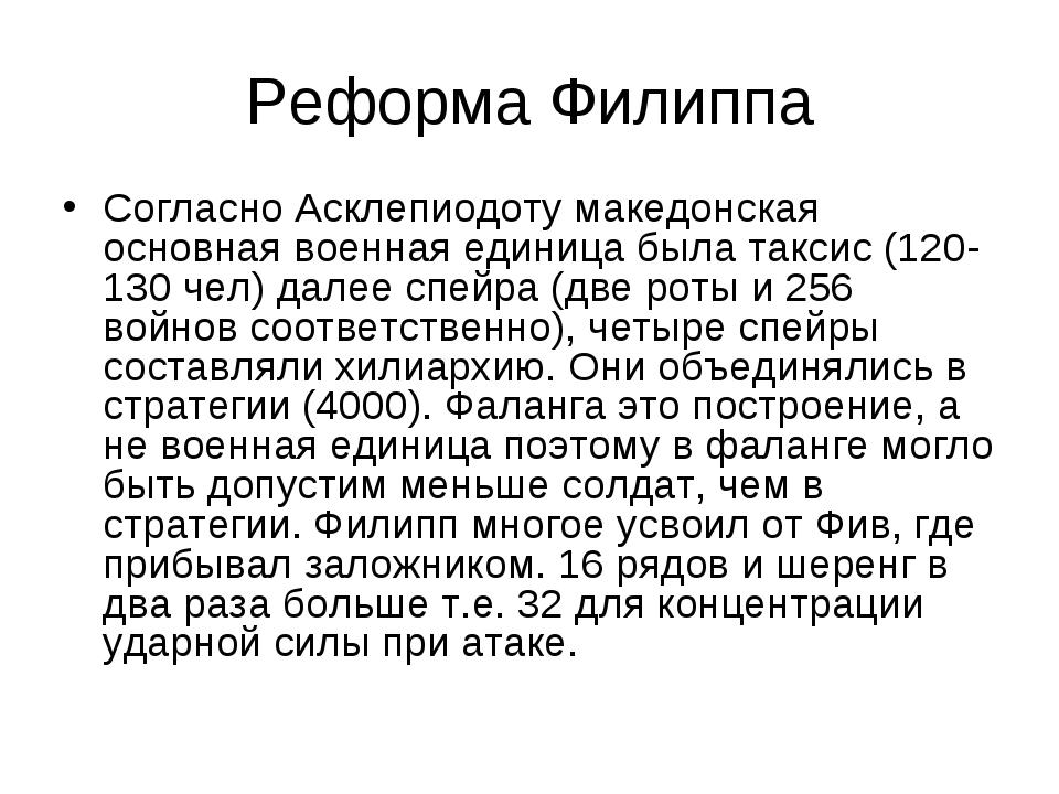 Реформа Филиппа Согласно Асклепиодоту македонская основная военная единица бы...
