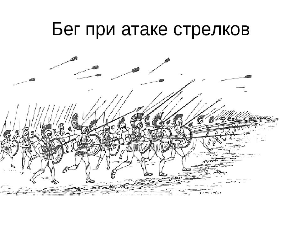 Бег при атаке стрелков