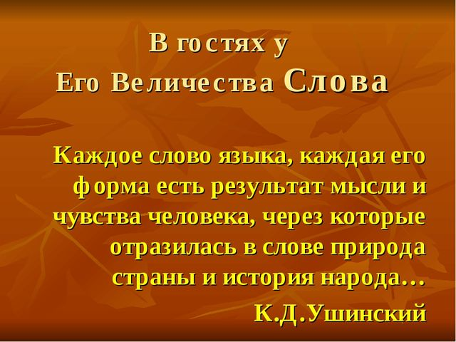 В гостях у Его Величества Слова Каждое слово языка, каждая его форма есть рез...