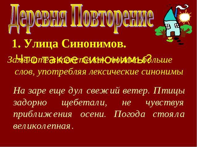 1. Улица Синонимов. Замените в тексте как можно больше слов, употребляя лекси...