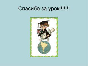 Спасибо за урок!!!!!!!