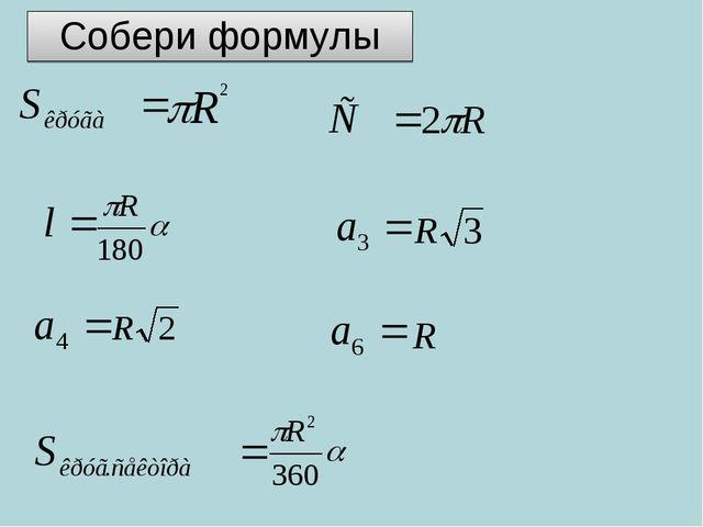 Собери формулы