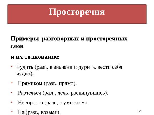 мелодии звуки примеры засорения русской речи английскими словами учебное
