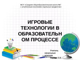 МОУ «Средняя общеобразовательная школа №7 с углубленным изучением отдельных п