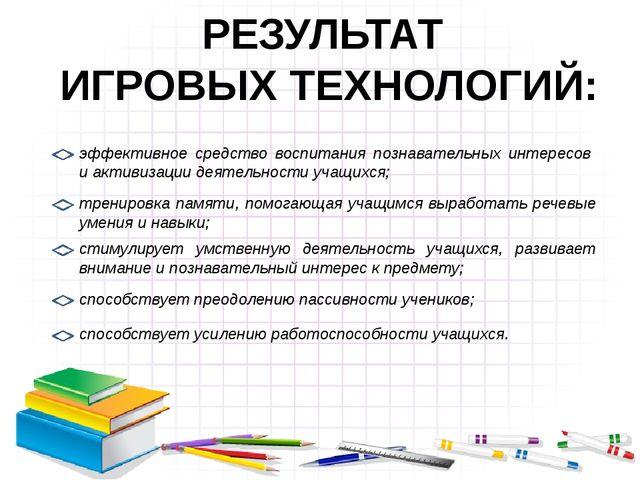 РЕЗУЛЬТАТ ИГРОВЫХ ТЕХНОЛОГИЙ: эффективное средство воспитания познавательных...