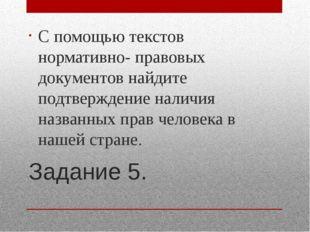Задание 5. С помощью текстов нормативно- правовых документов найдите подтверж