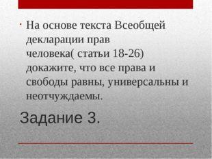 Задание 3. На основе текста Всеобщей декларации прав человека( статьи 18-26)