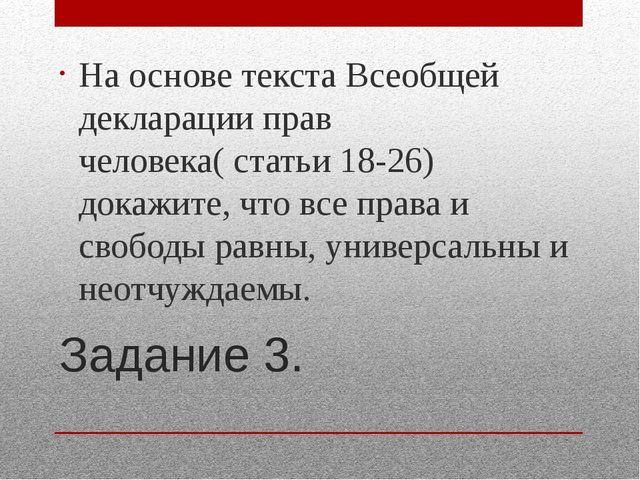 Задание 3. На основе текста Всеобщей декларации прав человека( статьи 18-26)...