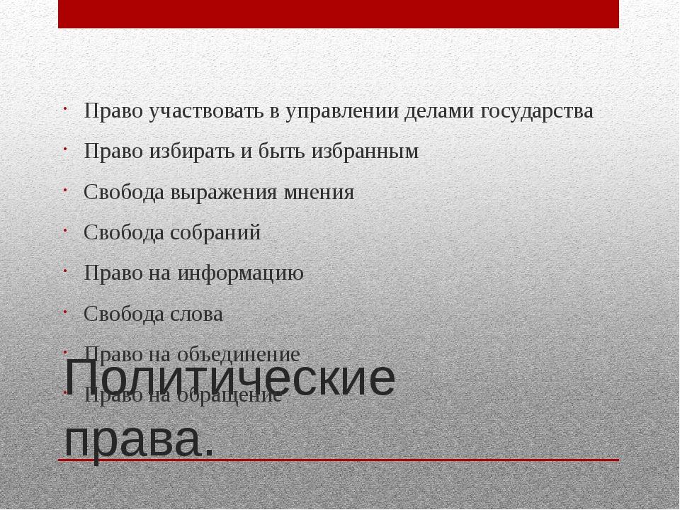 Политические права. Право участвовать в управлении делами государства Право и...