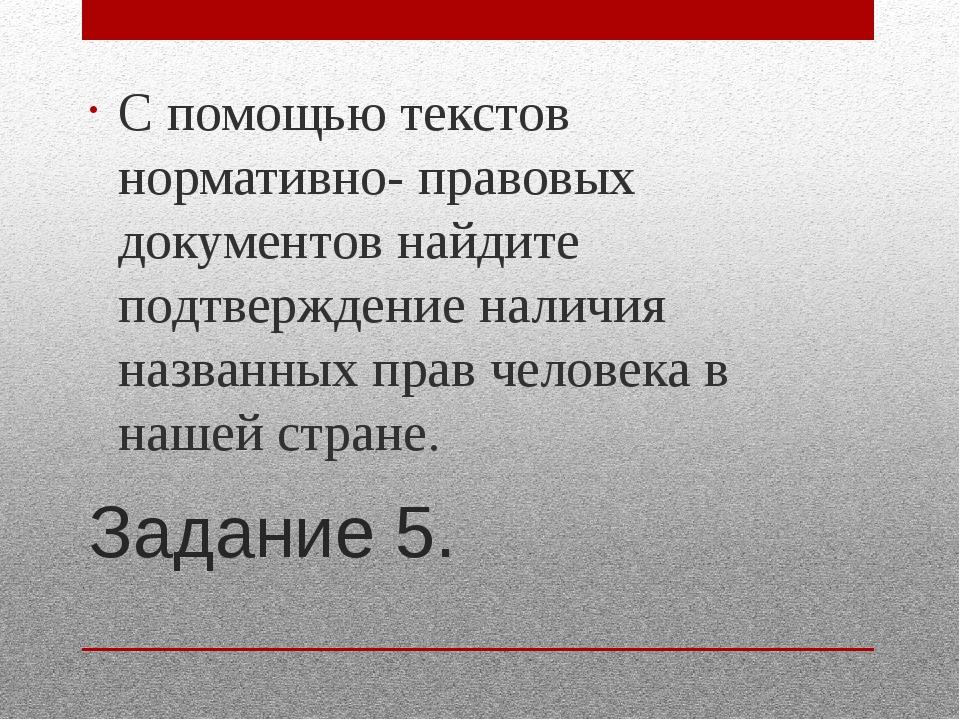 Задание 5. С помощью текстов нормативно- правовых документов найдите подтверж...