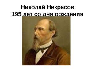 Николай Некрасов 195 лет со дня рождения