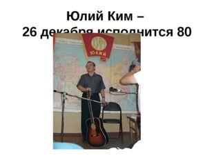 Юлий Ким – 26 декабря исполнится 80 лет