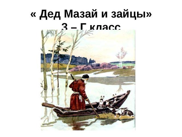 « Дед Мазай и зайцы» 3 – Г класс