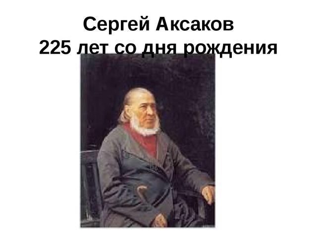 Сергей Аксаков 225 лет со дня рождения