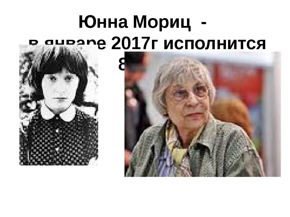 Юнна Мориц - в январе 2017г исполнится 80 лет