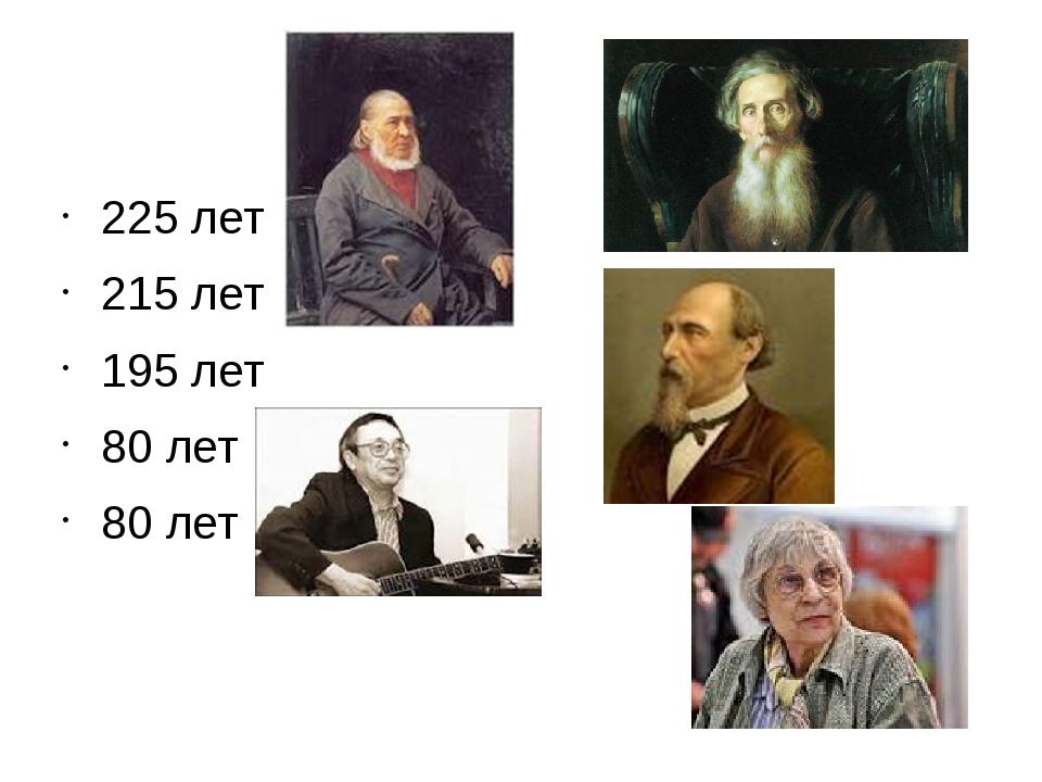 225 лет 215 лет 195 лет 80 лет 80 лет